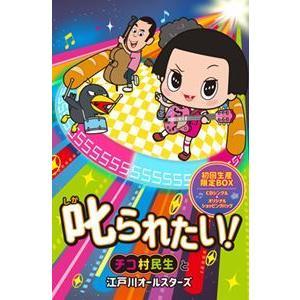 チコ村民生と江戸川オールスターズ / 叱られたい!(初回生産限定盤) [CD]|ggking