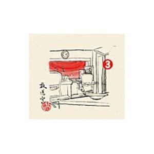 松本人志/高須光聖 / 放送室 3 2002.02.21〜2002.04.25(完全生産限定盤) [CD]|ggking