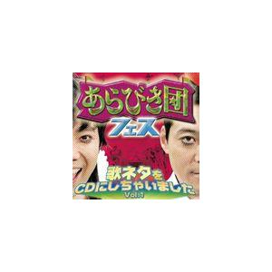 種別:CD (オムニバス) 解説:TBS系『あらびき団』に出演するパフォーマーの音楽ネタを収録したア...