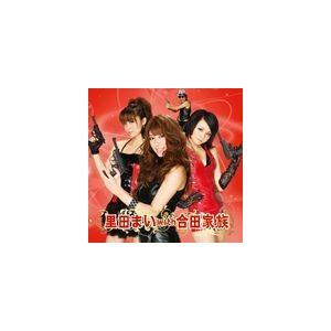里田まい with 合田家族 / 里田まい with 合田家族(初回盤B/CD+DVD ※プロモーシ...