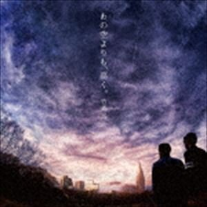 竹森巧 / あの空よりも、高く。(CD+DVD) [CD]|ggking