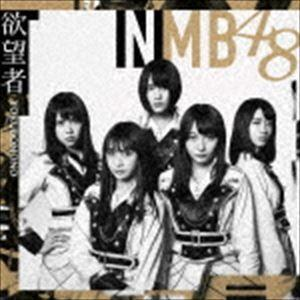 NMB48 / 欲望者(Type-D/CD+DVD) [CD]|ggking