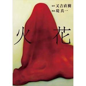 堤真一(朗読) / 火花 [CD]|ggking