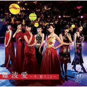 NMB48 / 難波愛〜今、思うこと〜(初回限定盤/Type-N/CD+DVD) [CD]|ggking