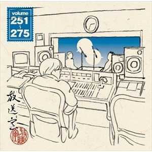 松本人志 / 放送室 VOL.251〜275(CD-ROM ※MP3) [CD-ROM]|ggking
