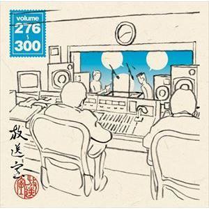 松本人志 / 放送室 VOL.276〜300(CD-ROM ※MP3) [CD-ROM]|ggking