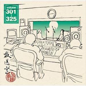 松本人志 / 放送室 VOL.301〜325(CD-ROM ※MP3) [CD-ROM]|ggking