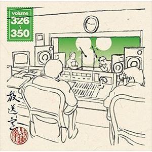 松本人志 / 放送室 VOL.326〜350(CD-ROM ※MP3) [CD-ROM]|ggking