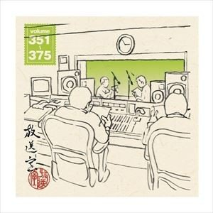 松本人志 / 放送室 VOL.351〜375(CD-ROM ※MP3) [CD-ROM]|ggking