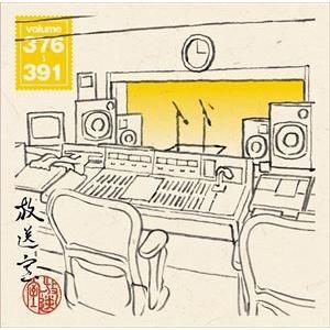 松本人志 / 放送室 VOL.376〜391(CD-ROM ※MP3) [CD-ROM]|ggking
