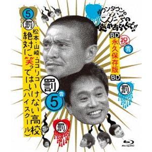 ダウンタウンのガキの使いやあらへんで!! 〜ブルーレイシリーズ5〜 松本・山崎・ココリコ 絶対に笑ってはいけない高校(ハイスクール) [Blu-ray]|ggking