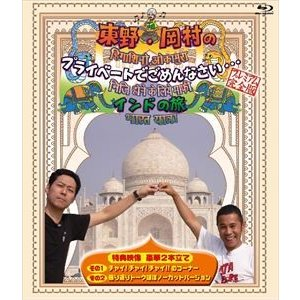 東野・岡村のプライベートでごめんなさい… インドの旅 プレミアム完全版 (旅猿) [Blu-ray]|ggking