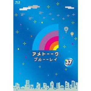 アメトーーク!ブルーーレイ37 [Blu-ray]