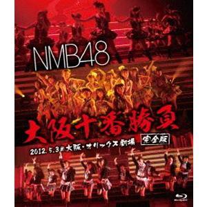 NMB48 大阪十番勝負(完全版)2012.5.3@大阪・オリックス劇場 [Blu-ray]|ggking