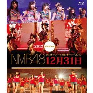 NMB48 西日本ツアー&東日本ツアー2013 12月31日 [Blu-ray]|ggking