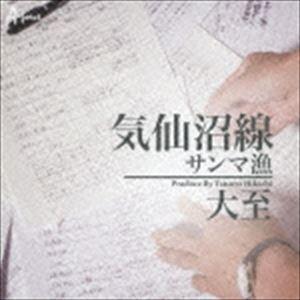 大至 / 気仙沼線 C/Wサンマ漁 [CD]