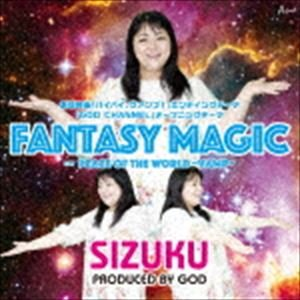 SIZUKU / FANTASY MAGIC [CD]|ggking