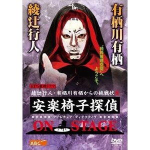 安楽椅子探偵 ON STAGE [DVD]|ggking