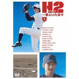 H2〜君といた日々 第1巻 [DVD] ggking
