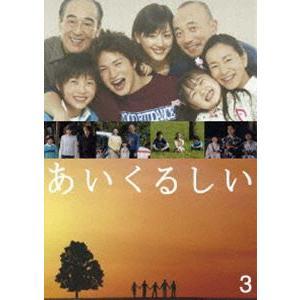 あいくるしい 第3巻 [DVD]|ggking