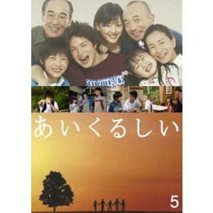 あいくるしい 第5巻 [DVD]|ggking