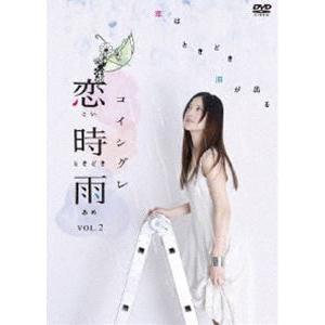 恋時雨 VOL.2 [DVD]|ggking