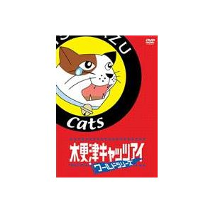 木更津キャッツアイ ワールドシリーズ 通常版 [DVD]|ggking