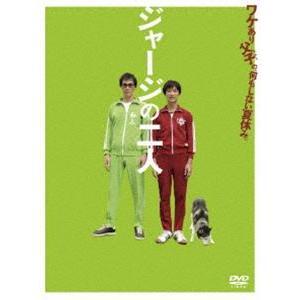 ジャージの二人 [DVD]|ggking