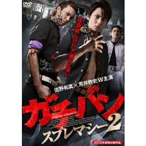 ガチバン スプレマシー2 [DVD]|ggking