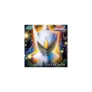 劇場版ポケットモンスター ダイヤモンド・パール アルセウス 超克の時空へ ミュージックコレクション [CD]|ggking