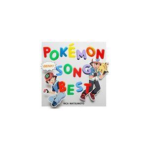 松本梨香&サトシ(with POKEMON FRIENDS) / 松本梨香が歌うポケモンソングベスト [CD]|ggking