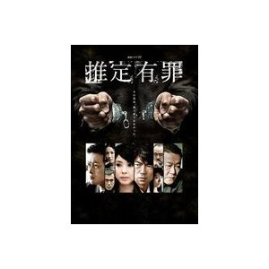 推定有罪 DVD-BOX [DVD]|ggking