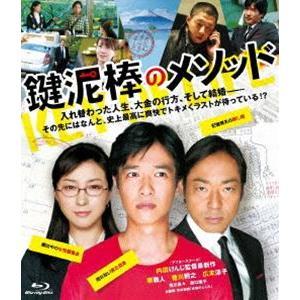 鍵泥棒のメソッド [Blu-ray]|ggking