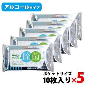 【在庫あり/即納】 5個セット アルコール 30%以上配合 除菌 ウェット ティッシュ (10枚入り) ポケットサイズ ウェットティシュー 除菌シート|ggtokyo