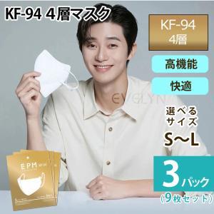 【3枚×3パック】高機能 4層マスク EPM KF94 マスク 使い捨て 花粉対策 衛生的 ウイルス対策 ホワイト 白 4層構造 立体マスク 韓国マスク 韓国|ggtokyo