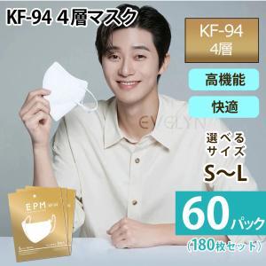 【3枚×60パック】高機能 4層マスク EPM KF94 マスク 使い捨て 花粉対策 衛生的 ウイルス対策 ホワイト 白 4層構造 立体マスク 韓国マスク 韓国|ggtokyo