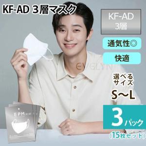 【5枚×3パック】高機能 3層マスク EPM KF-AD マスク 使い捨て 花粉対策 衛生的 ウイルス対策 ホワイト 白 3層構造 立体マスク 韓国マスク 韓国|ggtokyo