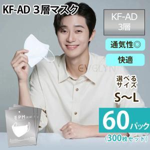 【5枚×60パック】高機能 3層マスク EPM KF-AD マスク 使い捨て 花粉対策 衛生的 ウイルス対策 ホワイト 白 3層構造 立体マスク 韓国マスク 韓国|ggtokyo