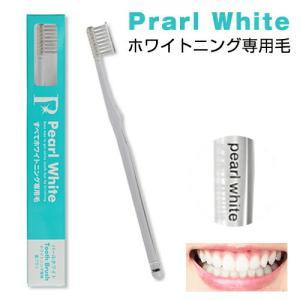 パールホワイトホワイトニング専用歯ブラシ ホワイトニング 歯 ホワイトニング 歯ブラシ|ggtokyo