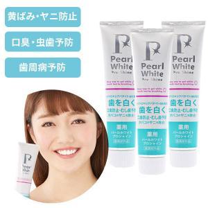 【3本セット】Pearl White Pro Shine 120g 歯 ホワイトニング 自宅 で歯白く 美白 歯磨き粉 薬用パールホワイトプロシャイン 送料無料|ggtokyo