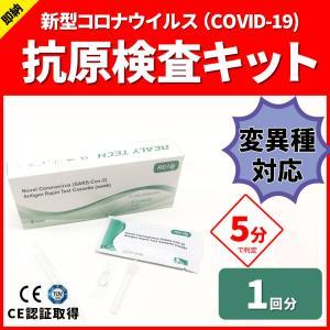 【1回分】コロナ抗原検査キット 新型コロナウィルス PCR COV-19 抗原キット 対策 抗体検査 メール便送料無料 ggtokyo