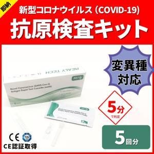 【5回分】コロナ抗原検査キット 新型コロナウィルス PCR COV-19 抗原キット 対策 抗体検査 メール便送料無料 ggtokyo