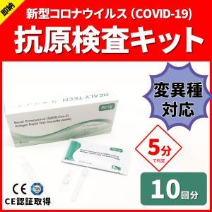【10回分】コロナ抗原検査キット 新型コロナウィルス PCR COV-19 抗原キット 対策 抗体検査 メール便送料無料 ggtokyo