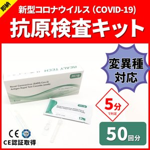 【50回分】コロナ抗原検査キット 新型コロナウィルス PCR COV-19 抗原キット 対策 抗体検査 メール便送料無料 ggtokyo