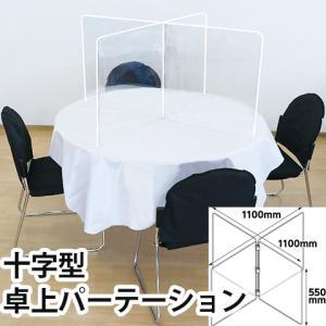 飛沫防止パネル 十字型卓上パーテーション 正方形 拡張 割れにくい 4人用 6人用 8人用 組み立て簡単 透明 ウィルス対策 感染予防 ggtokyo