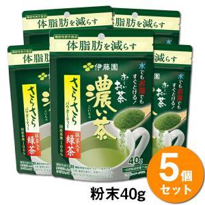 【送料無料】【5袋】伊藤園 おーいお茶 濃い茶 機能性表示食品 さらさら 抹茶入り緑茶 袋タイプ(40g) 粉末 インスタント 簡単 手軽 水出し お湯だし|ggtokyo