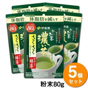 【送料無料】【5袋】伊藤園 おーいお茶 濃い茶 機能性表示食品 さらさら 抹茶入り緑茶 袋タイプ(80g) 粉末 インスタント 簡単 手軽 水出し お湯だし|ggtokyo