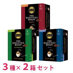 【3種×2箱セット】タリーズコーヒー ドリップ 6袋 <スタンダード・マイルド・ヘビー>|ggtokyo
