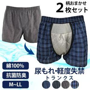 [おまかせ2枚セット] 送料無料 尿漏れ失禁トランクス(柄おまかせ)尿漏れ 失禁パンツ 前開き 吸水パンツ トランクス 軽度 綿100% 下着 男性用 メンズ  M L LL|ggtokyo