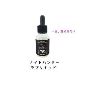 【送料無料】【4本セット】Night Hunter Love Liquid(ナイトハンターラブリキッド) 飲み物に一滴混ぜるだけ 女性用|ggtokyo